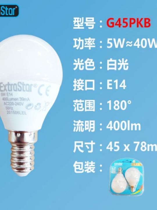 Lampadina Led E14 5W 400Lm (2Pz)Luce Fre