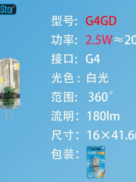 Lampadina Led G4 2.5W 180Lm 12V Luce Fre