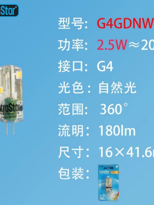 Lampadina Led G4 2.5W 180Lm 12V Luce Nat
