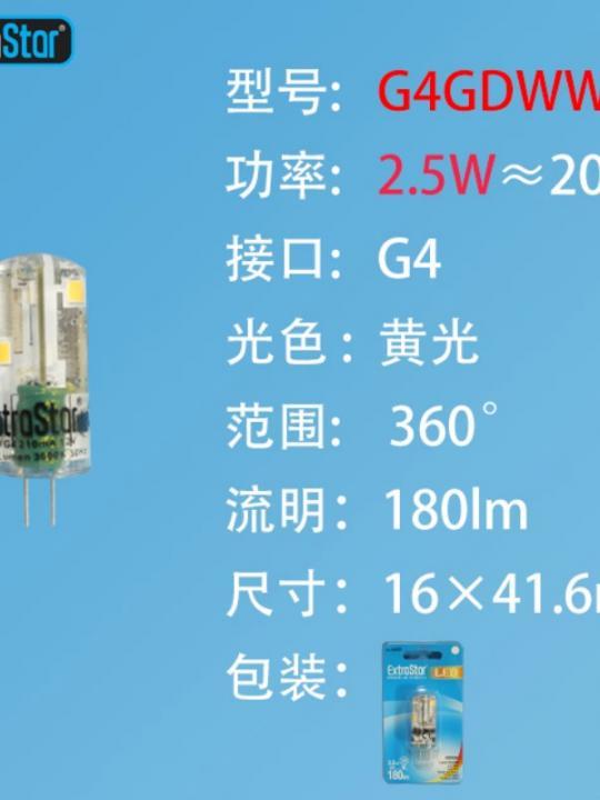 Lampadina Led G4 2.5W 180Lm 12V Luce Cal