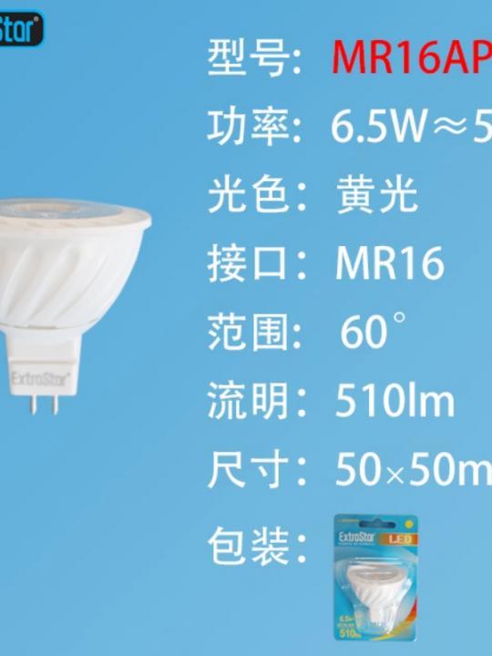 Lampada Di Led 1Cob 6.5W 510Lm Luce Cald