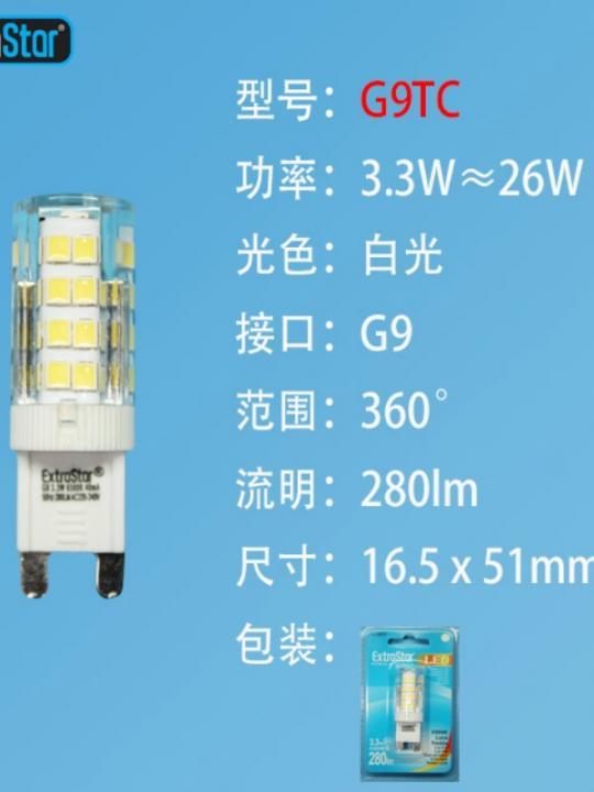 Lampadina Led G9 3.3W 280Lm Luce Fredda