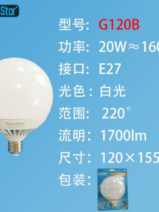 Lampada Led E27 20W 1700Ml Luce Fredda