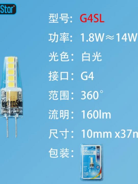 Lampadina Led G4 1.8W 160Lm 12V Luce Fre