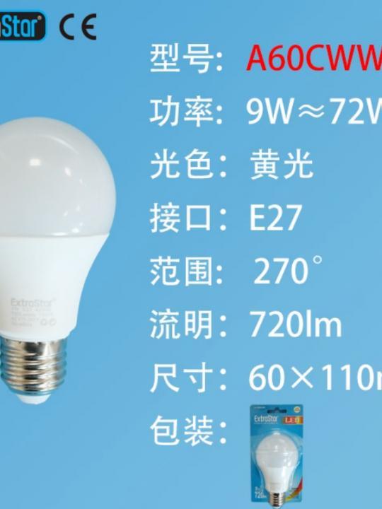 Lampadina Led E27 9W 720Lm Luce Calda