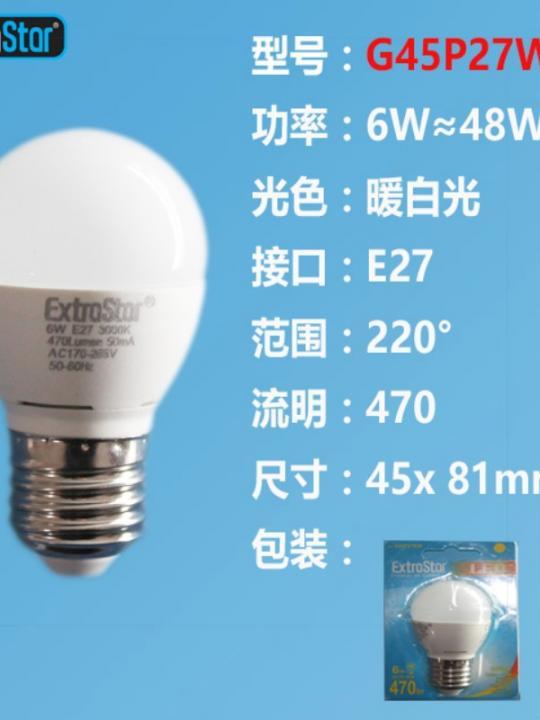 Lampadina Led E27 6W 470Lm Luce Calda